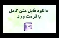 پایان نامه - شاخصههای یاران مطلوب امیرمؤمنان علی درکلام حضرت باتأکید بر نهجالبلاغه...