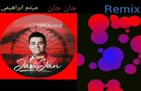"""ریمیکس ترانهٔ """"جان جان"""" _ میثم ابراهیمی"""