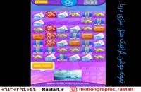 موشن گرافیک 2 | سفارش 09120294044