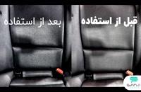 بهترین راه محافظت از سطوح چرمی #خودرو - گنجی پخش