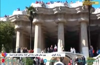 پارک گوئل بارسلونا، تلفیق معماری و طبیعت در اسپانیا - بوکینگ پرشیا