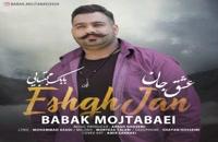 دانلود آهنگ بابک مجتبایی عشق جان (Babak Mojtabaei Eshgh Jan)