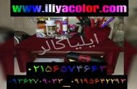 قیمت دستگاه مخمل پاش ، پودر مخمل 02156574663