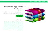 دانلود رایگان کتاب مختصر حقوق تجارت دکتر محمد مهدی توکلی pdf