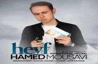 دانلود آهنگ جدید و زیبای حامد موسوی با نام حیف 2