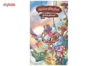 کتاب سفرهای سندباد اثر زهرا عبدی