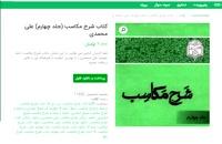 دانلود رایگان کتاب شرح مکاسب (جلد چهارم) على محمدی  pdf