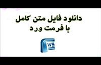 دانلود پایان نامه ارشد:بررسی تاثیراتوماسیون اداری بر بهبود تصمیم گیری مدیران استان...