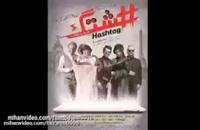 ♥دانلود فیلم هشتگ کامل♥