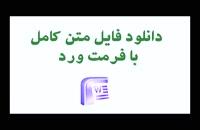 دانلود پایان نامه - تبیین عمق روابط دو کشور ایران و روسیه...