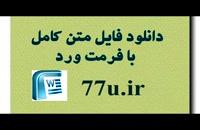 تحولات و تشکیلات دادگاه بخش درحقوق کیفری ایران