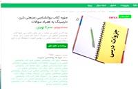 دانلود رایگان جزوه کتاب روانشناسی صنعتی نارن دارسينگ به همراه سوالات pdf