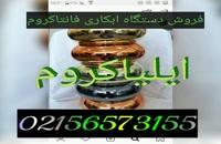 -- لوازم دستگاه مخمل پاش 09356458299