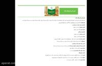 قارچ کش صددرصد تضمینی غلات زمستانه و بهاره | فایرفلای 155 | Firefly 155