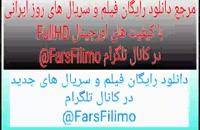 دانلود رایگان فیلم و سریال های جدید و روز ایرانی در کانال تلگرام