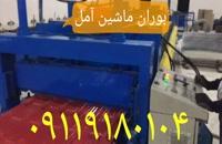 دستگاه طرح سفال 09119180104 ، ساخت و فروش دستگاه رول فرمینگ طرح سفال جنوا و پالرمو
