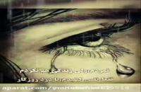 اهنگ غمگین محسن لرستانی  (آهنگ)