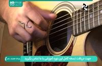 آموزش مقدماتی گیتار
