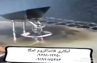 دستگاه آبکاری فانتاکروم وپک مواد۰۹۳۵۱۶۵۱۷۸۱