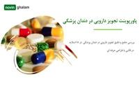بهترین تجویز دارویی در دندان پزشکی_نوین قلم