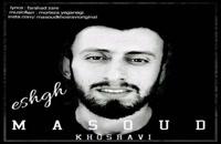 دانلود آهنگ عشق از مسعود خسروی به همراه متن ترانه