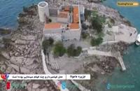 جزیره مامولا در مونته نگرو، قلعه اسرار آمیز در دریای آدریاتیک - بوکینگ پرشیا