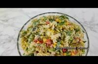 سالاد پاستا پیچی | فیلم آشپزی
