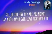 آهنگ In My Feelings _ دریک (Drake)