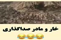 احمدی نژاد در فیلم گیم اف ترونز