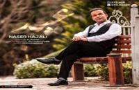 آهنگ ناصر حاجعلی بنام عید