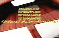 -وان هیدروگرافیک -فروش مخمل پاش -قیمت مخمل پاش 02156571497