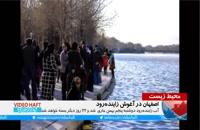 اصفهان در آغوش زاینده رود  | مسافرت
