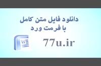 پایان نامه در مورد نظام حقوقی ایران