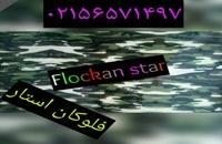 ساخت دستگاه هیدروگرافیک فلوکان استار -02156571497