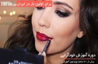 آرایش کردن صورت مخصوص تولد های زنانه