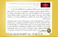 بیانیه فدراسیون فوتبال در مورد فحاشی به خانواده خطیبی