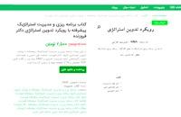 دانلود رایگان کتاب برنامه ریزی و مدیریت استراتژیک پیشرفته با رویکرد تدوین استراتژی دکتر فروزنده PDF