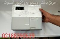 ویدئوپروژکتور استوک اپسون پاورلایت Epson Powerlite83