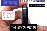 خودکار دوربین دار 09924397145