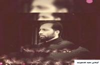 کربلایی سعید نقدعلیزاده. شب نهم محرم سال ۹۷