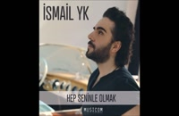دانلود آهنگ Ismail YK بنام Hep Seninle Olmak