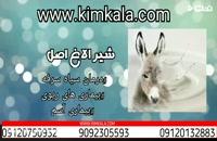 شیر تازه الاغ | خرید اینترنتی شیر الاغ | فواید شیر الاغ | بهترین درمان بی خوابی| بهترین درمان آسم|درمان بیماری ریوی| 09120750932