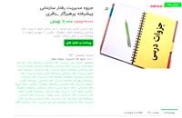دانلود رایگان جزوه مدیریت رفتار سازمانی پیشرفته پرهیزگار و باقری pdf