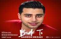 دانلود آهنگ بعد تو از صادق رضایی به همراه متن ترانه