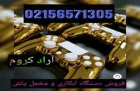 دستگاه کروم پاش 09128053607/