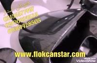 فیلم هیدروگرافیک پترن02156571497کربن/