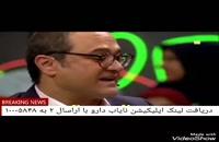 جوک های احسان علیخانی در خندوانه:)))))