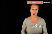 آموزش ابتدایی و ساده زبان فرانسه