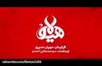 قسمت 10 سریال هیولا(مهران مدیری)| قسمت دهم سریال هیولا