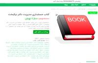 کتاب حسابداری مدیریت دکتر نیکبخت pdf